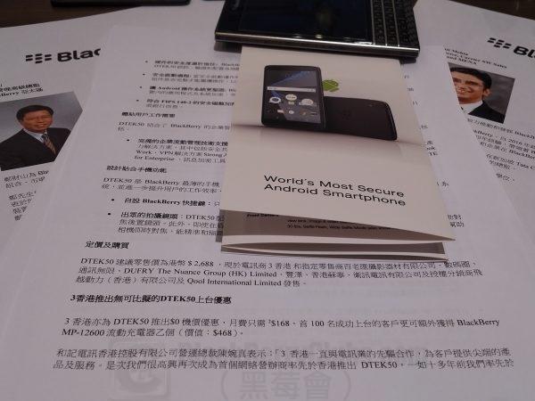 blackberrydtek50-hk-launch_04