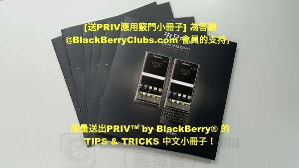 blackberrypriv_booklet_bbc_01
