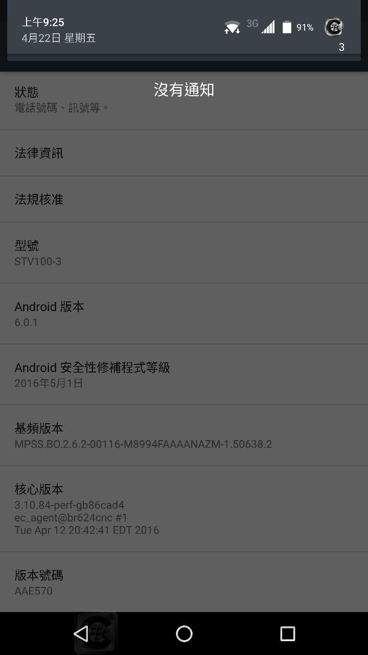 priv-androidm-beta2-bbc_02