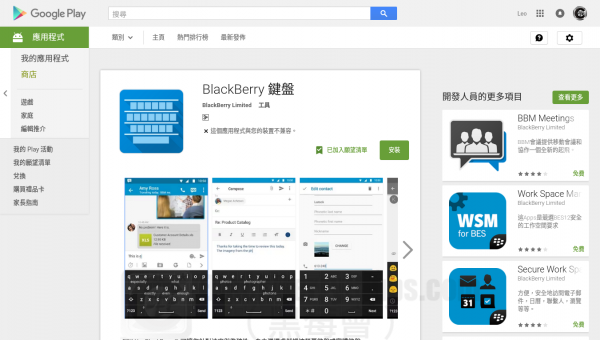 blackberrypriv-androidapps_bbc_04