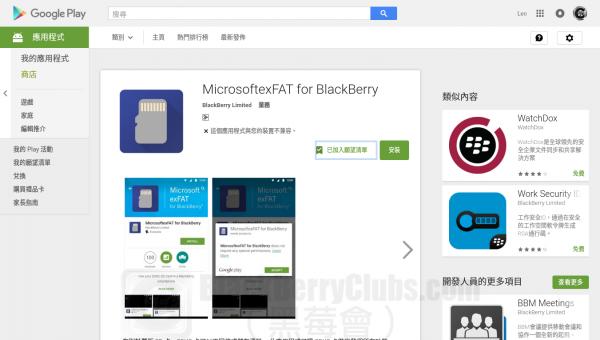 blackberrypriv-androidapps_bbc_05
