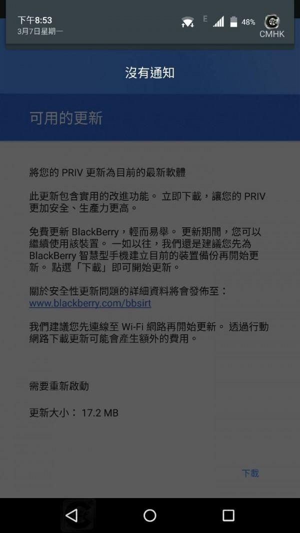 blackberrypriv-ota4-bbc_01