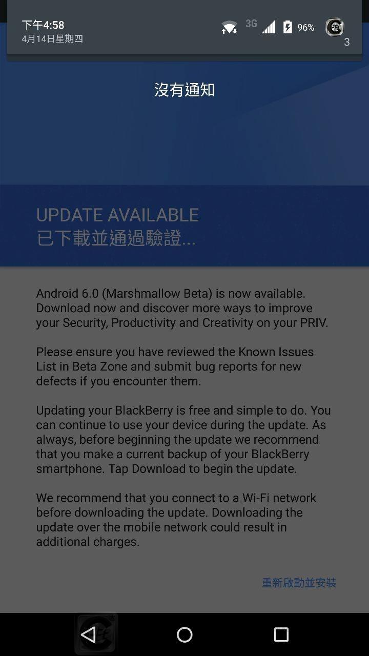 priv-androidm-beta-bbc_03